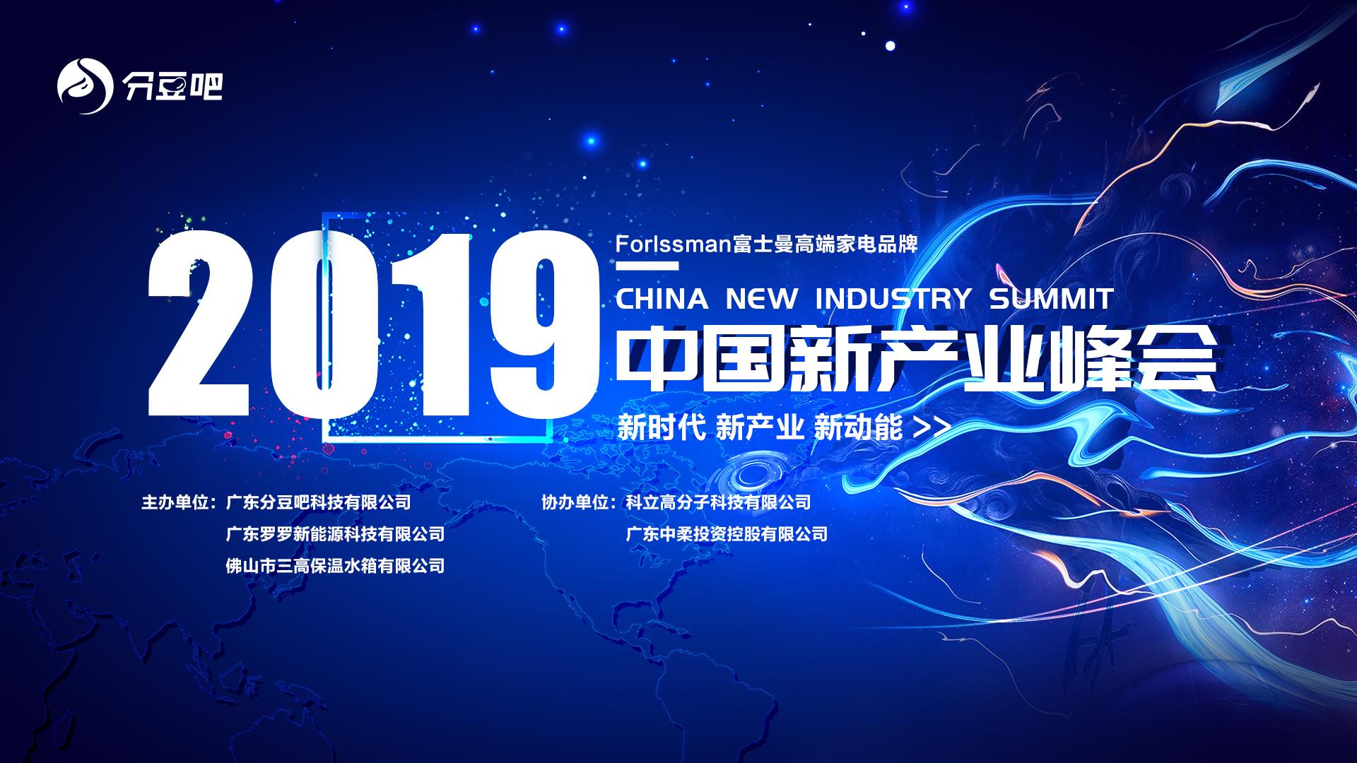 中国新产业峰会|群英荟萃,奏响实体产业转型突围最强音!